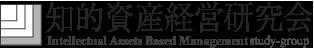 一般社団法人 大阪府中小企業診断協会 知的資産経営研究会